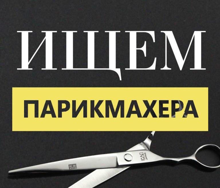Ищем парикмахера